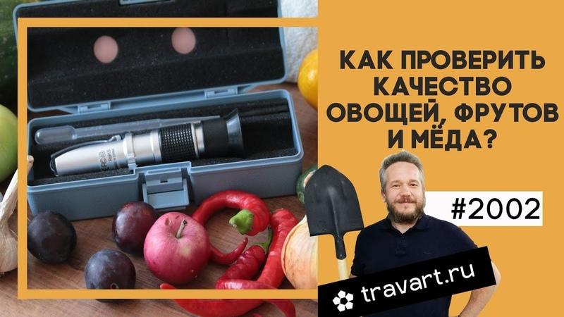 Как использовать рефрактометр для определения качество мёда, овощей и фруктов ТРАВАРТ