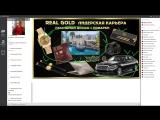 Real Gold презентация 06.08 Елена Кузьмина