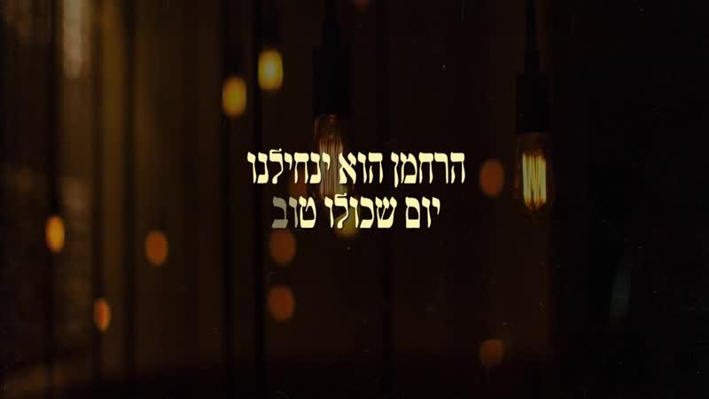 Harachaman Yitzchak Meir
