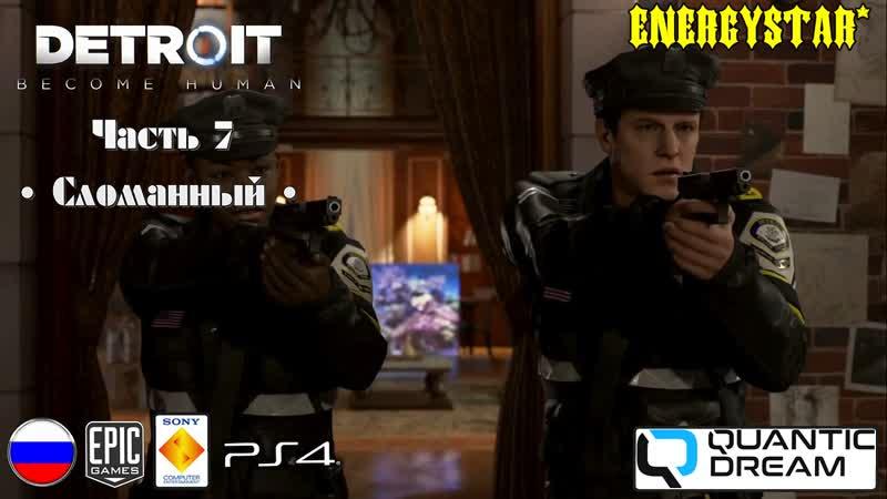 Detroit • Become Human • Часть 7 • Сломанный • PS4