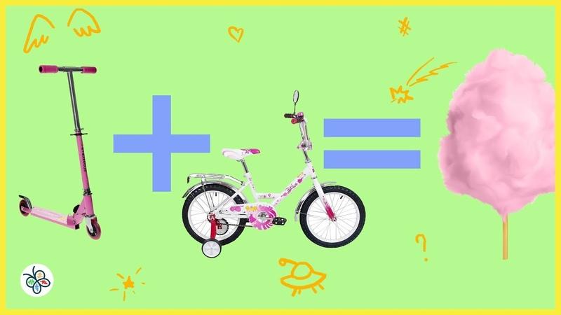 Самокат, велосипед и сладкая вата.
