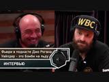 Фьюри в подкасте Джо Рогана: Уайлдер — это Бэмби на льду | FightSpace