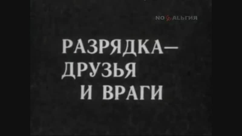Разрядка-друзья и враги.1976.СССР