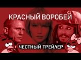 Красный воробей - Честный трейлер