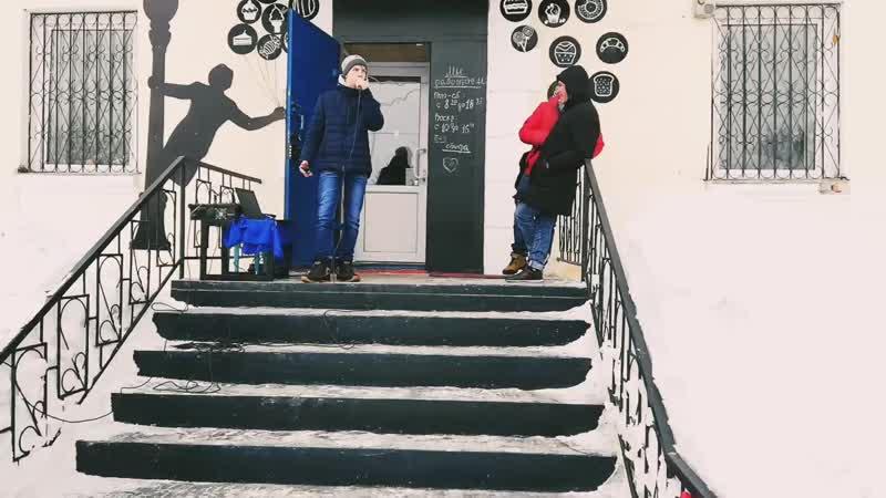 """АКМ на открытии кофейни Будущий трэк """"разными"""""""