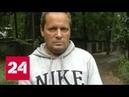 Самарский грабитель порезал двух женщин ради 2 тысяч рублей - Россия 24