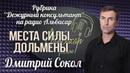 Рубрика Дежурный консультант приглашенный гость Дмитрий Сокол Места силы Дольмены