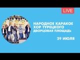 День ВМФ. «Народное караоке» с участием «Хора Турецкого». Онлайн-трансляция