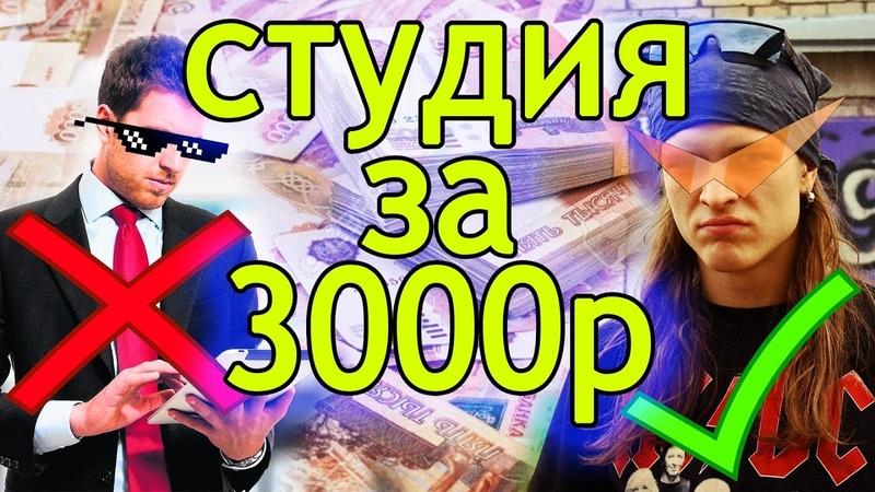 как за 3000 рублей сделать бизнес моя реальная история.