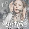 """Концерт Олены Уутай """"NEO SHAMAN"""""""