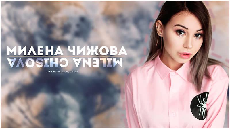 Милена Чижова » Milena Chizova