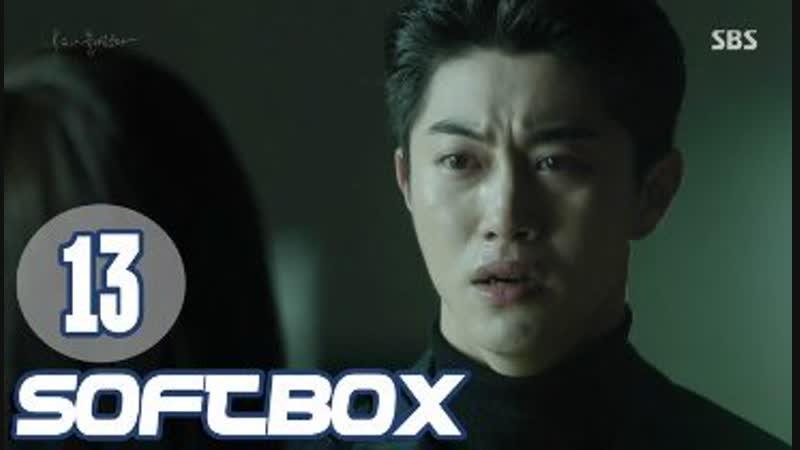 [Озвучка SOFTBOX] Вовзращение Бок Су 13 серия