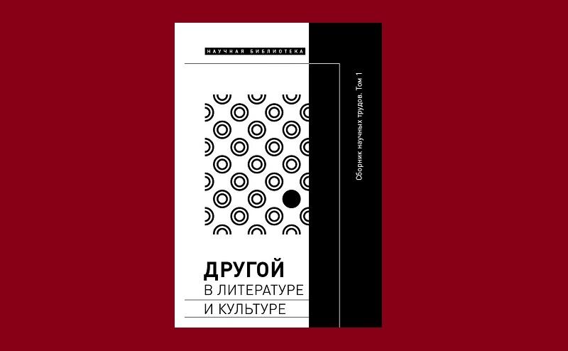 Другой в литературе и культуре. Сборник научных трудов в 2 томах. Том 1 (2019)