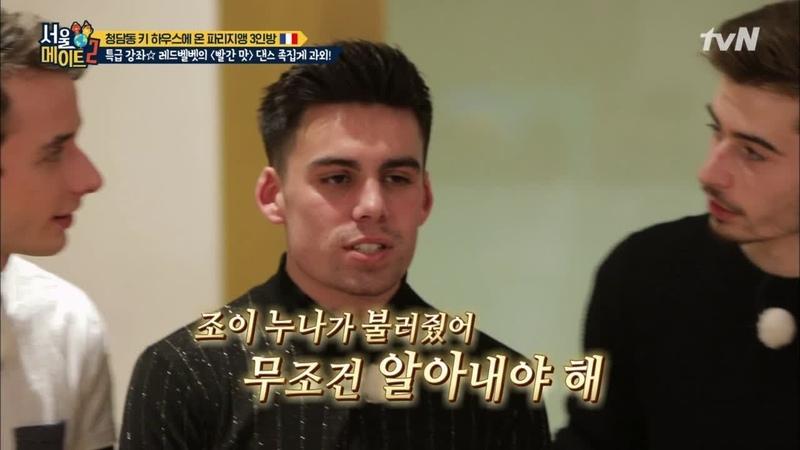 Seoulmate2 레드벨벳이 직접 영업하는 입덕 영상(feat. 조이의 샹송♥) 190325 EP.16