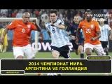 2014 Чемпионат мира. Аргентина vs Голландия
