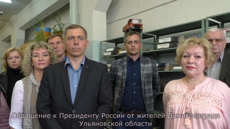 Обращение работников ДААЗа к Президенту. Димитровград, 2018
