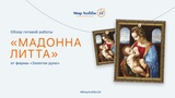 Обзор готовой работы Мадонна Литта фирмы Золотое руно от Марии Николаевой