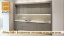 Обзор №34 Встроенная глянцевая кухня без ручек с фурнитурой Blum на заказ в Одессе от Амадо мебель
