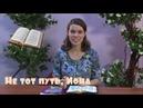 О Боге Книга пророка Ионы Детская передача