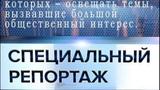 Специальный репортаж.Украина.Пятилетка Майдана(19.11.18)