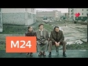 Кинофакты: Отпуск в сентябре - Москва 24