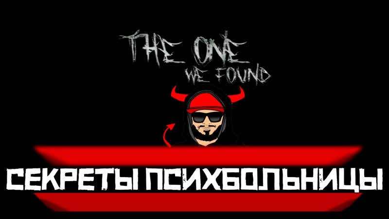 The One We Found ► секреты психбольницы ► прохождение на русском