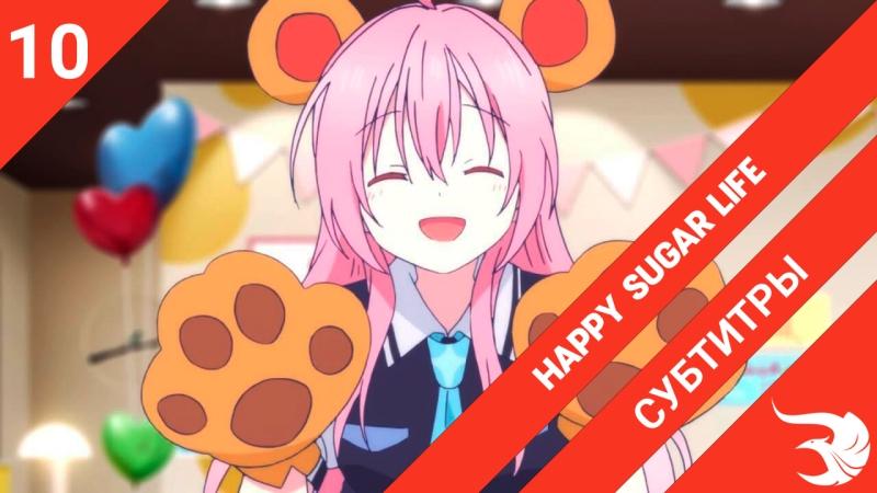 [субтитры | 10 серия] Happy Sugar Life / Счастливая сладкая жизнь | by MeLarie Sunsetblink | SovetRomantica Risens Team