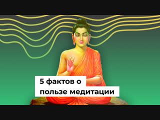 5 фактов о медитации