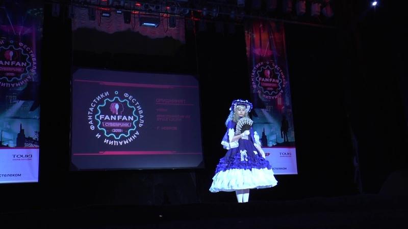 Fan Fan 2019 Yoshi Фэндом Аристократка из Style Lolita г Ковров