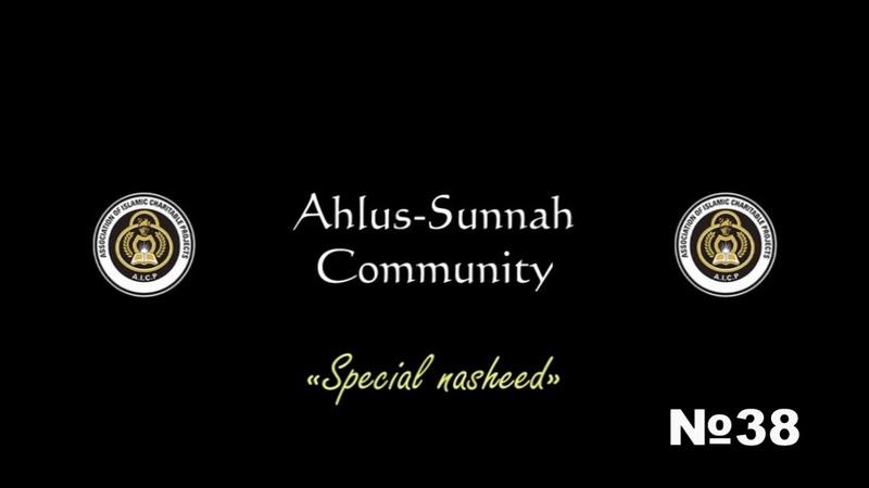 38 - Special nasheed|Особый нашид • Ahlus-Sunnah Community • AICP