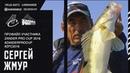 СЕРГЕЙ ЖМУР Как заработать миллион на рыбалке Zander Pro Cup 2018