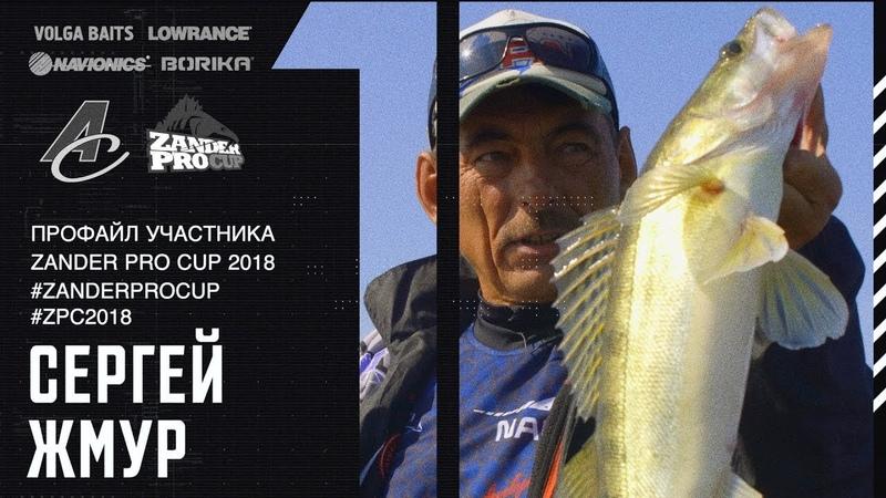 СЕРГЕЙ ЖМУР. Как заработать миллион на рыбалке Zander Pro Cup 2018
