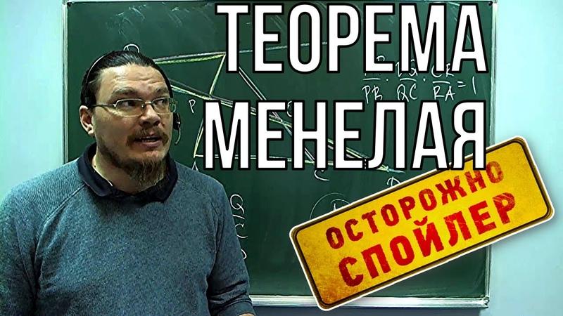 Теорема Менелая Осторожно спойлер Борис Трушин