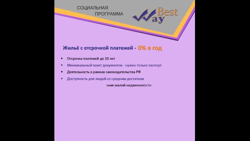 ЖК Бест Вей (Best Way)