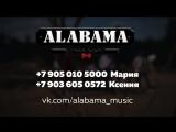 ALABAMA Cover Band
