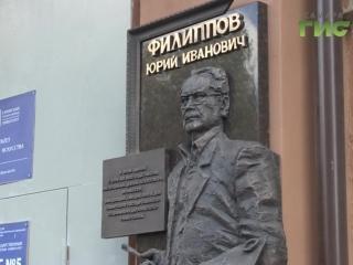 В Самарском социально-педагогическом университете открыли мемориальную доску Юрию Филиппову — известному художнику