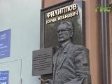 В Самарском социально-педагогическом университете открыли мемориальную доску Юрию Филиппову известному художнику