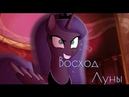 MLP: Восход Луны /The Moon Rises RUS