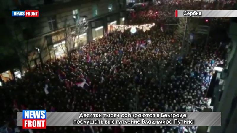 Десятки тысяч людей собираются в Белграде послушать выступление Владимира Путина