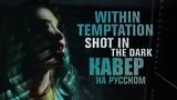Within Temptation - Shot In The Dark кавер на русском