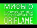 Разоблачение мифов о косметике Oriflame