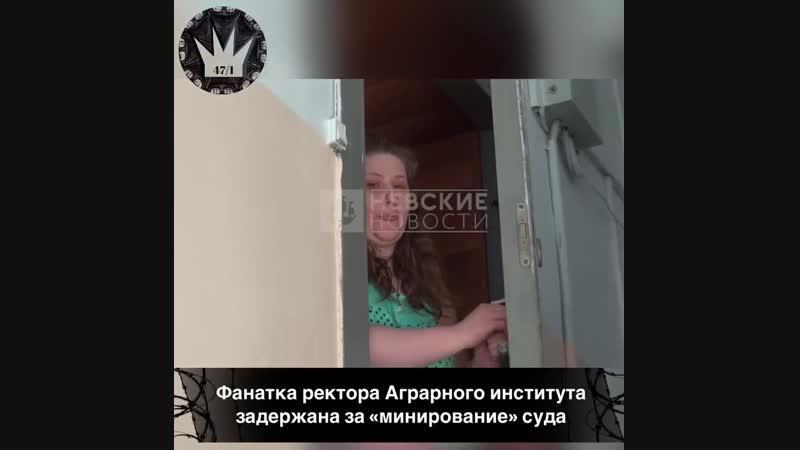 Пока экс-ректор Аргарного института сидит в КРЕСТАХ, его фанатка заминировала суд