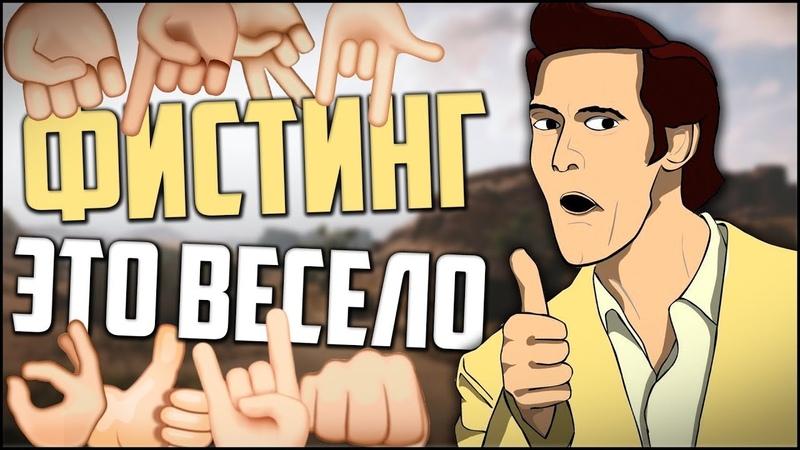 ФИСТИНГ ЭТО ВЕСЕЛО Монтаж PUBG Deceit Friday the 13th