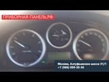 Глючит панель приборов Land Rover Discovery 3