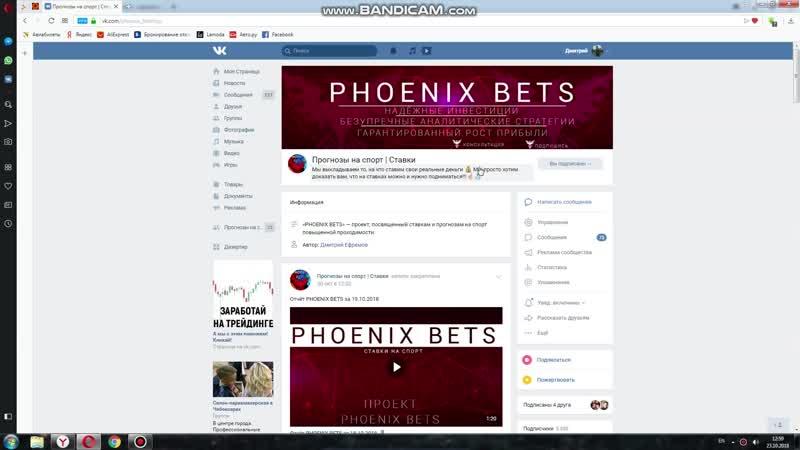 Отчёт PHOENIX BETS за 22 10 2018