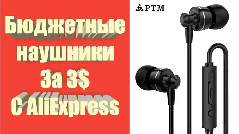ДЕШЁВЫЕ, БЮДЖЕТНЫЕ НАУШНИКИ С ALIEXPRESS ЗА 3$ | PTM D11 - Обзор