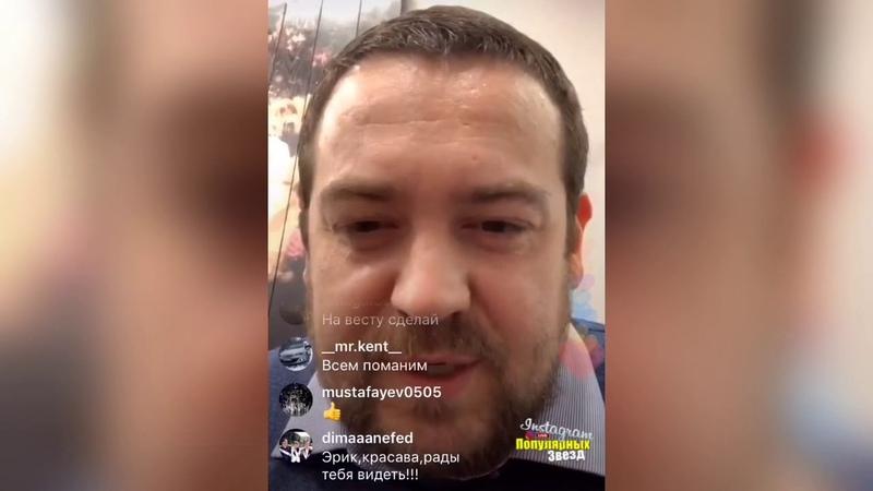 Эрик Давидыч скоро будут новые видео Сми прямой эфир