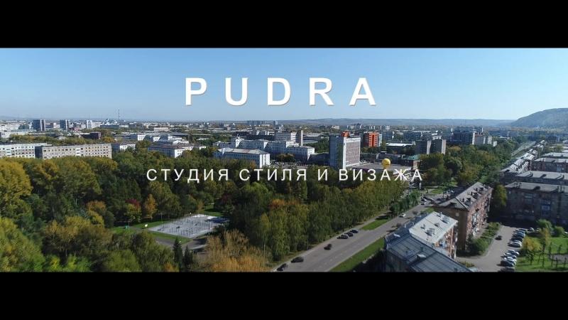 Студия Визажа и Стиля PUDRA. Интервью.
