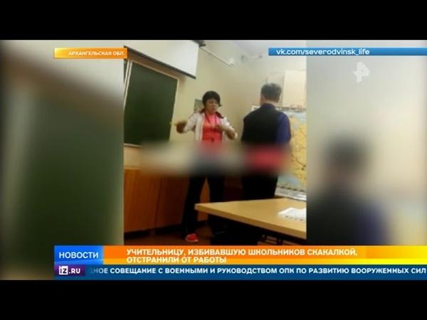 Учительницу, наказавшую детей ударами скакалки, отстранили от работы