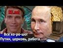 Железный занавес Госдума приняла Благонадежный
